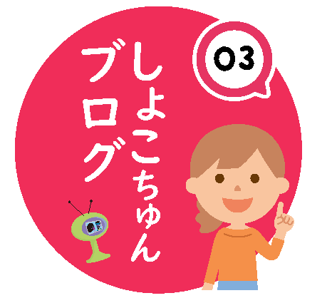 花太郎blog_しょこちゅんブログ