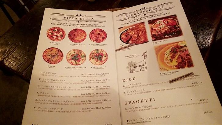 花太郎BLOG_カフェ・ソウルツリーメニュー