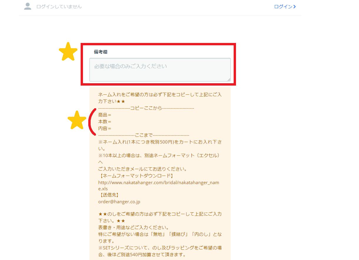 花太郎BLOG_NAKATAHANGER