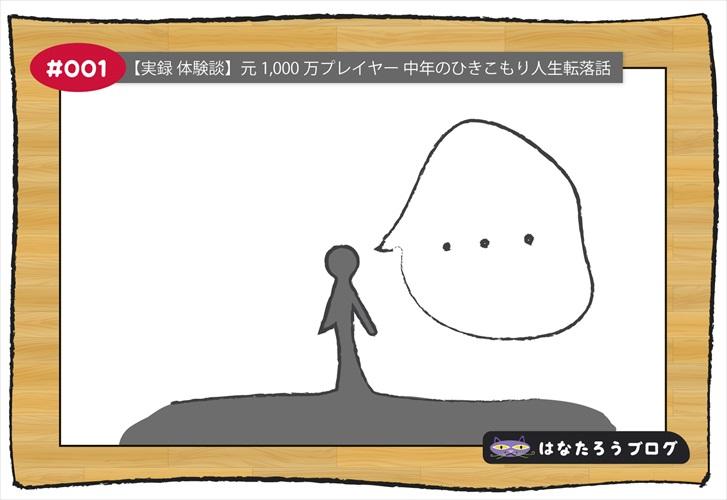 花太郎BLOG_【実録 体験談】元1,000万プレイヤー 中年のひきこもり人生転落話#001
