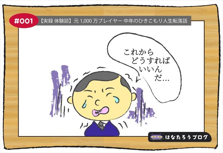 【実録 体験談】元1,000万プレイヤー 中年のひきこもり転落人生話#001