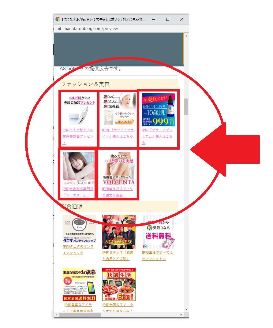 はてなブログ 広告をレス崩れないレポンシブでも崩れないよう表示。