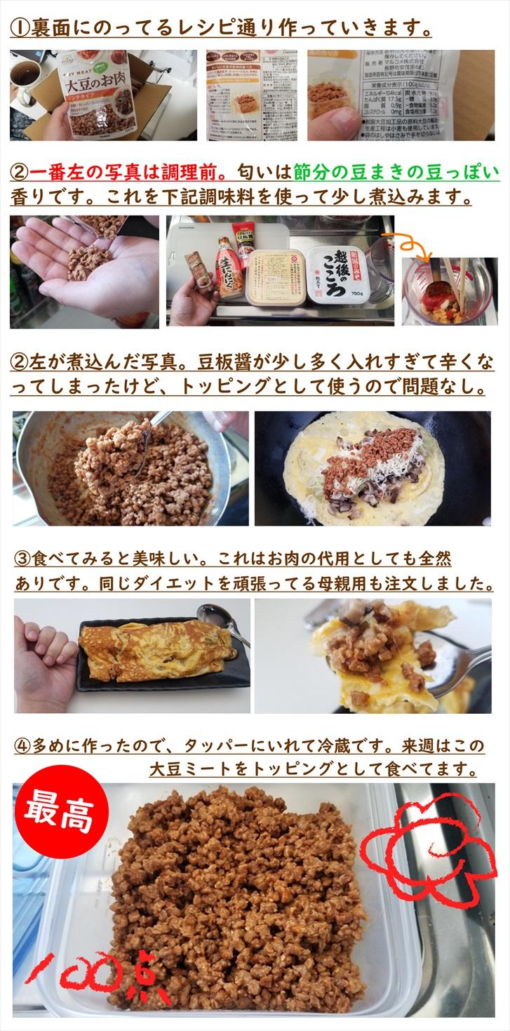 糖質制限 ダイエットメニュー記録【5週間目】\腸内環境を整えよう/大豆ミート