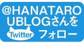 花太郎BLOG_Twitter