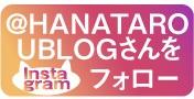 花太郎BLOG_インスタグラム