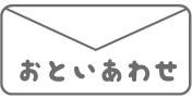 花太郎BLOG_お問い合わせ