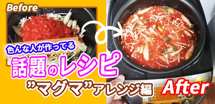 【マグマ】【糖質制限ダイエット】10号炊き炊飯器で作る話題の沼レシピ PART2!#008