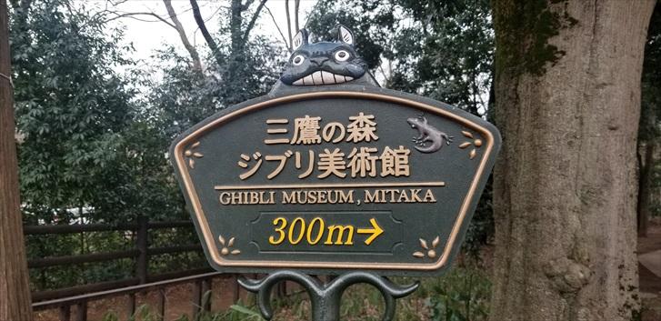 【ジョギングコース13km】二子玉川駅→三鷹駅。とりあえず帰りに旨いもん食ってきた。
