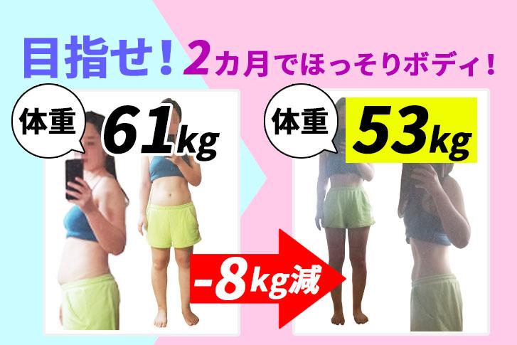 【ダイエット diet 】2カ月で8キロ減の結果報告!!