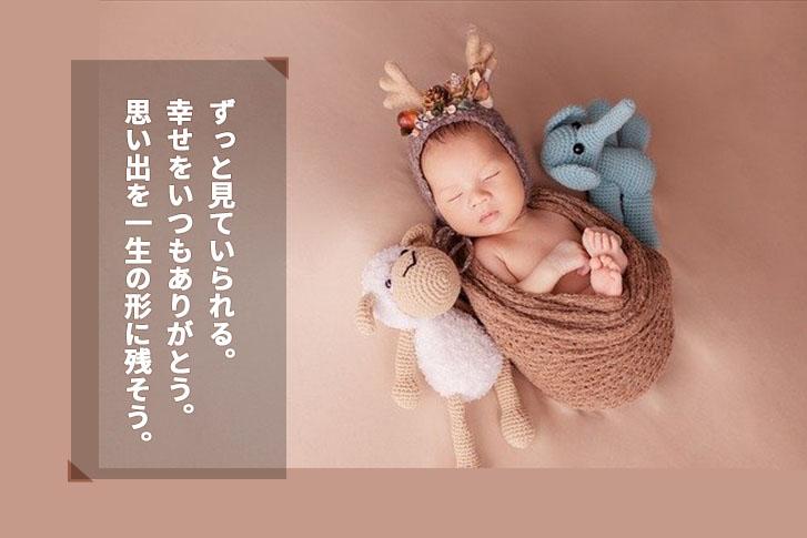 【新生児 赤ちゃん】自宅でニューボーンフォト 時期や撮り方は?