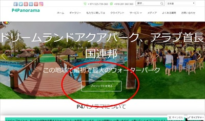 【360° Virtual Vacation】バーチャルツアーの次は無料バーチャルバケーション!?