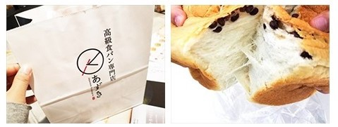 【テイクアウト】飲食店を応援したい「高級あずきパン」 #002