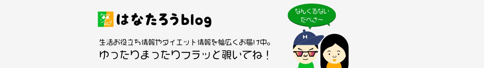 花太郎BLOG4