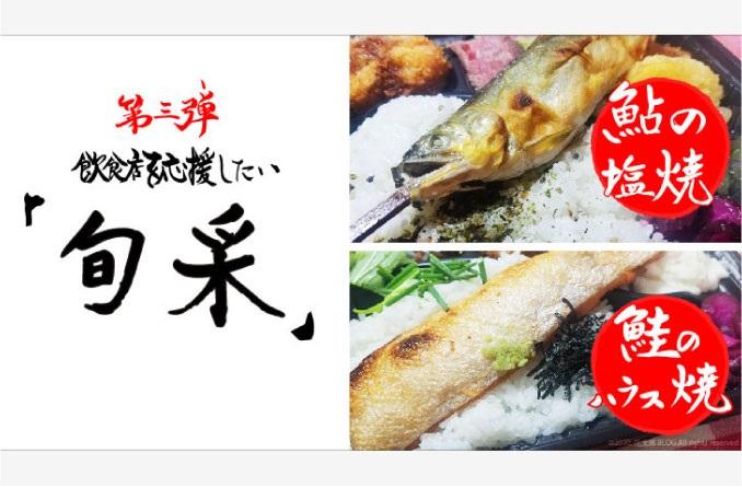 【テイクアウト】飲食店を応援したい「旬采」 #003
