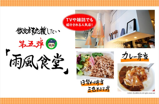 【テイクアウト】成城学園前駅「雨風食堂」本音で実食レビュー!#005