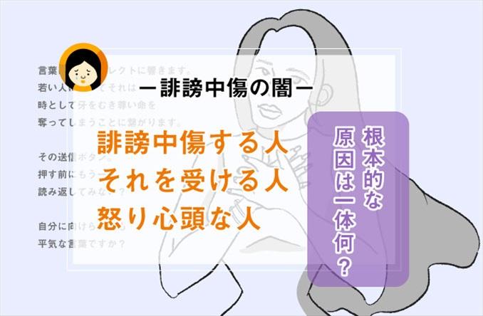 【誹謗中傷】木村花さんの死に対する著名人の反応に対して思う事