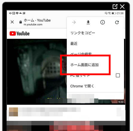 【HUAWEI製の古いタブレット】YouTubeが重くて開かない悩みを速攻で解決する