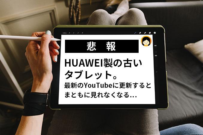 【悲報】HUAWEI製の古いタブレット YouTubeすら再生できない悩みを速攻解決