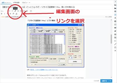 【重宝するソフト・ツール】どっとうpろだ・リサイズ超簡単!Pro。使い方を教える