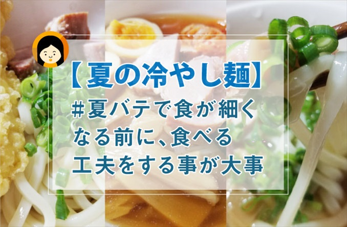 夏の冷やし麺】自宅でさっぱり冷やし麺に挑戦