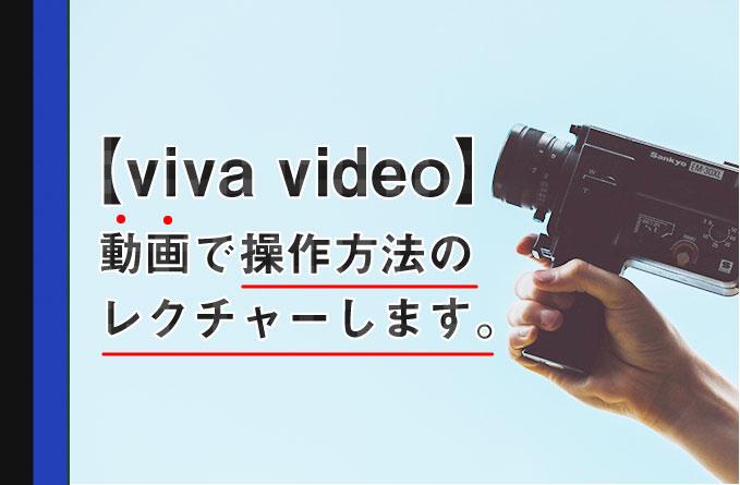 【動画編集アプリViva Video】「スマホで寝ながら動画編集!」誰でもできちゃう♪