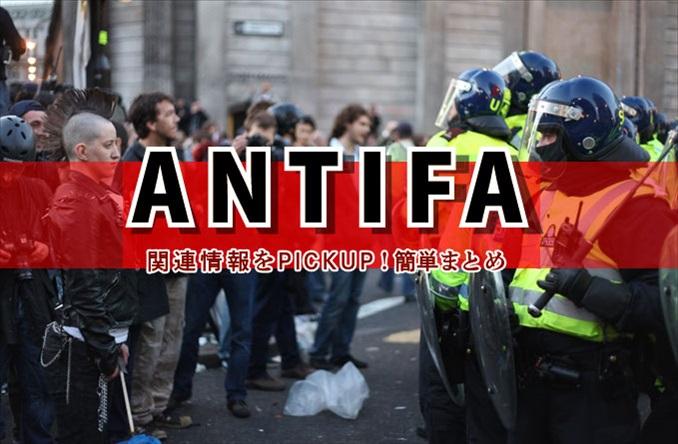 ANTIFA(アンティファ)とはどういう組織?