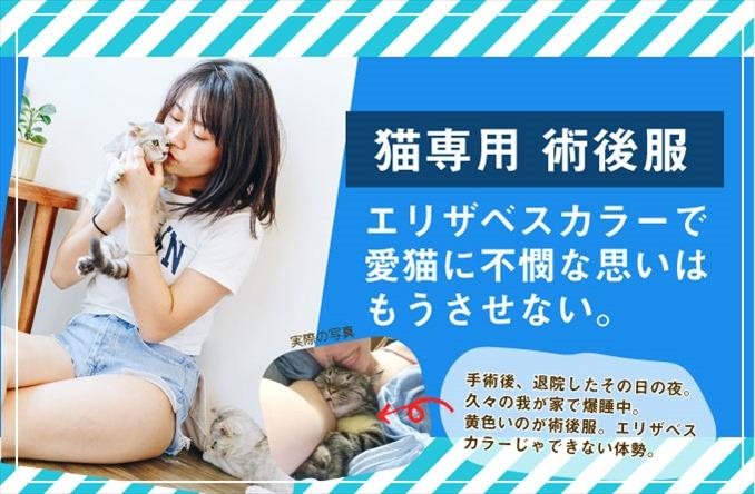 【猫 専用】獣医師と共同開発された日本製の術後服!エリザベルカラーに代わる
