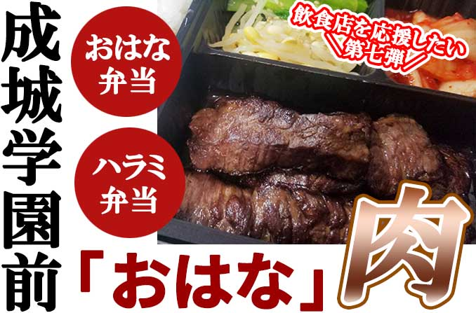 【テイクアウト】成城学園前駅「焼肉 成城おはな」本音で実食レビュー!#007