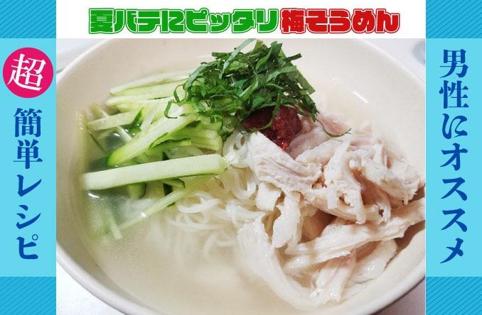 『夏バテにピッタリ梅そうめん』男性向け簡単さっぱりレシピ!