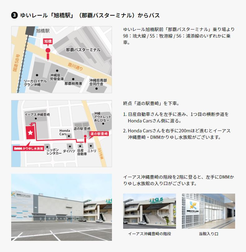 【沖縄 新しい水族館】2020年5月にNEW OPEN!豊見城市『DMMかりゆし水族館』に行ってきた