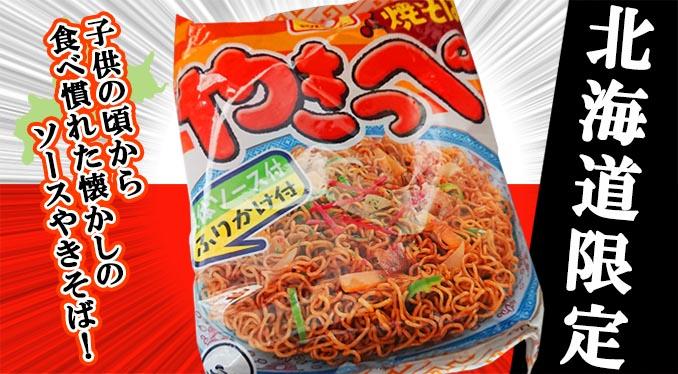 【焼きそば やきっぺ】北海道限定の袋麺が最高にうまい!