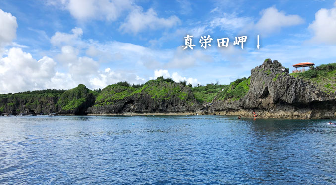 【沖縄 ダイビング 青の洞窟】「マリンサービスむるぬーし」のダイビングを体験レビュー1/2