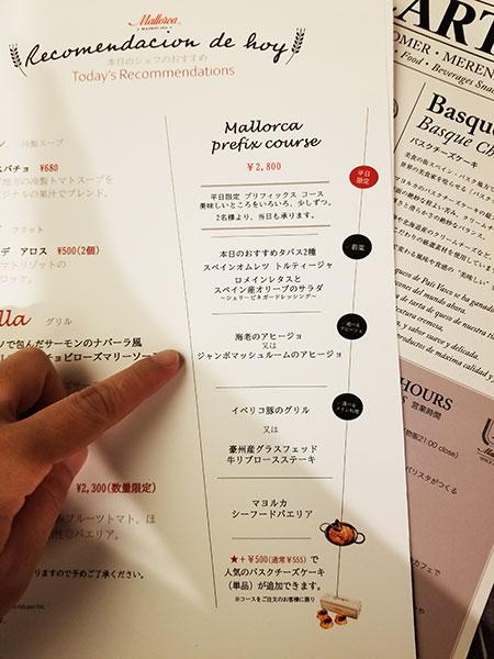 【二子玉川 ディナー】テラス席あり!スペイン料理のお店「マヨルカ」でパエリアを実食レビュー&口コミ