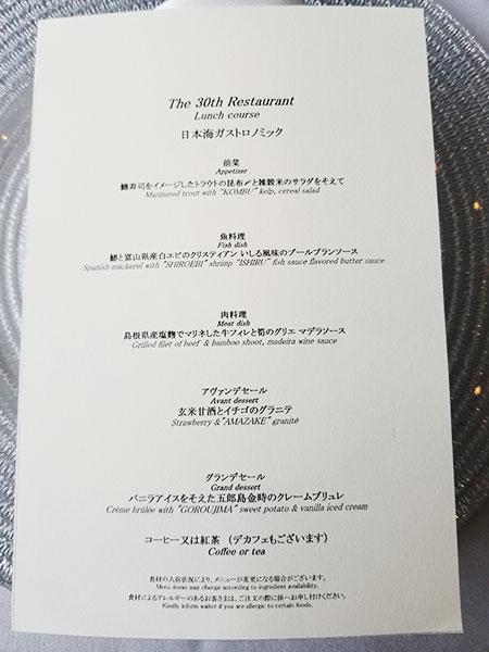 【二子玉川 東急エクセルホテル】景色も楽しめる贅沢コースランチ レビュー&口コミ