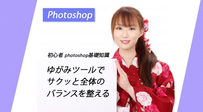 【初心者 photoshop基礎知識】顔 加工しすぎ!?ゆがみツールで自由自在