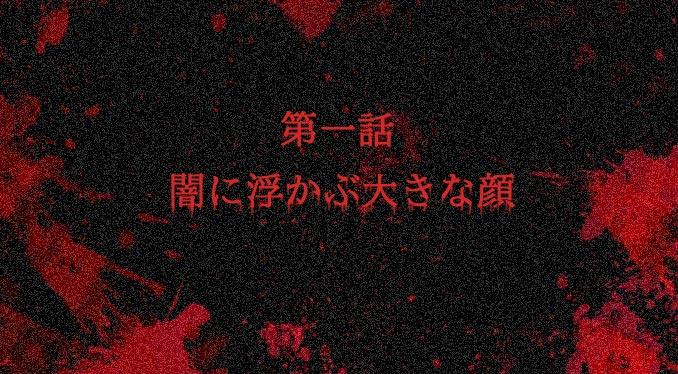 【心霊体験】今週のお題「怖い話」闇に浮かぶ大きな顔