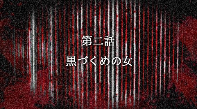 【心霊体験】今週のお題「怖い話」黒づくめの女