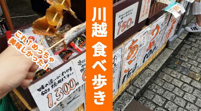 【小江戸 川越】蔵造りの街並みを散策!食べ歩きしてきた
