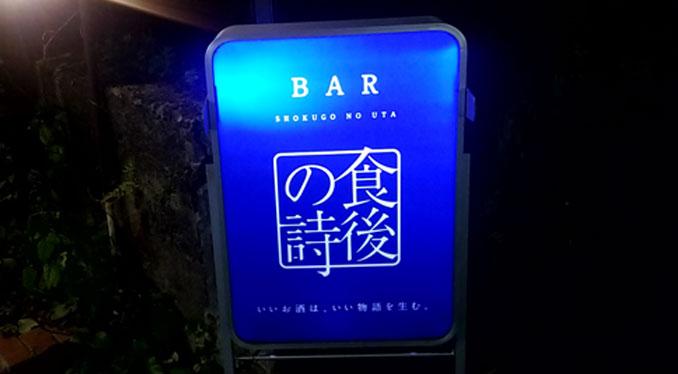 【三軒茶屋 BAR】食後の詩『女性一人でも入りやすい』しっぽり飲める大人のお店