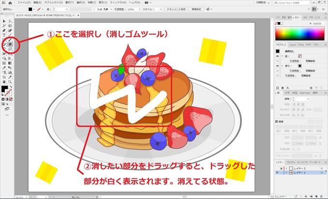 【初心者 illustrator基礎知識】図形の一部を消しゴムツール等で消去する