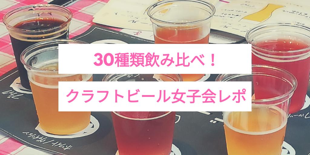 クラフトビール ビール ビール女子会 ビール女子 飲み会 お酒 女子会 飲み比べ 飲み放題