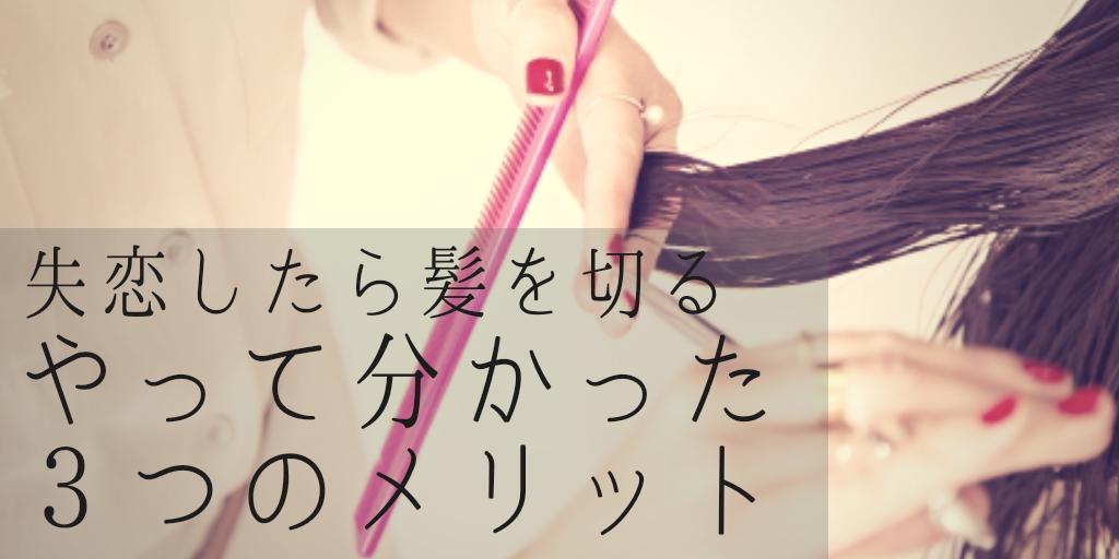 失恋 髪を切る 髪 メリット イメチェン 振られた 恋 恋愛 イメージチェンジ はさみ 切る 髪の毛