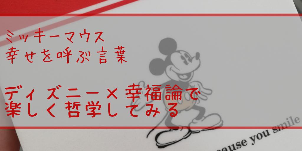 ディズニー ミッキーマウス ミッキー 幸せを呼ぶ言葉 幸福論 アラン 哲学