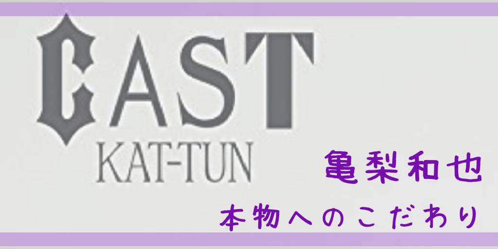 KAT-TUN CAST亀梨和也 中丸雄一 上田竜也 再始動 かめなし 亀