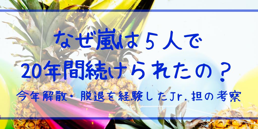 嵐 5×20 20周年 二宮和也 They武道 宇宙Six タッキー&翼