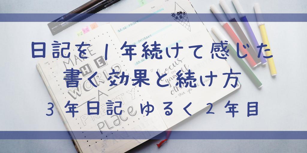 日記 ブログ 効果 続ける 続け方 3年日記 KinKi Kids