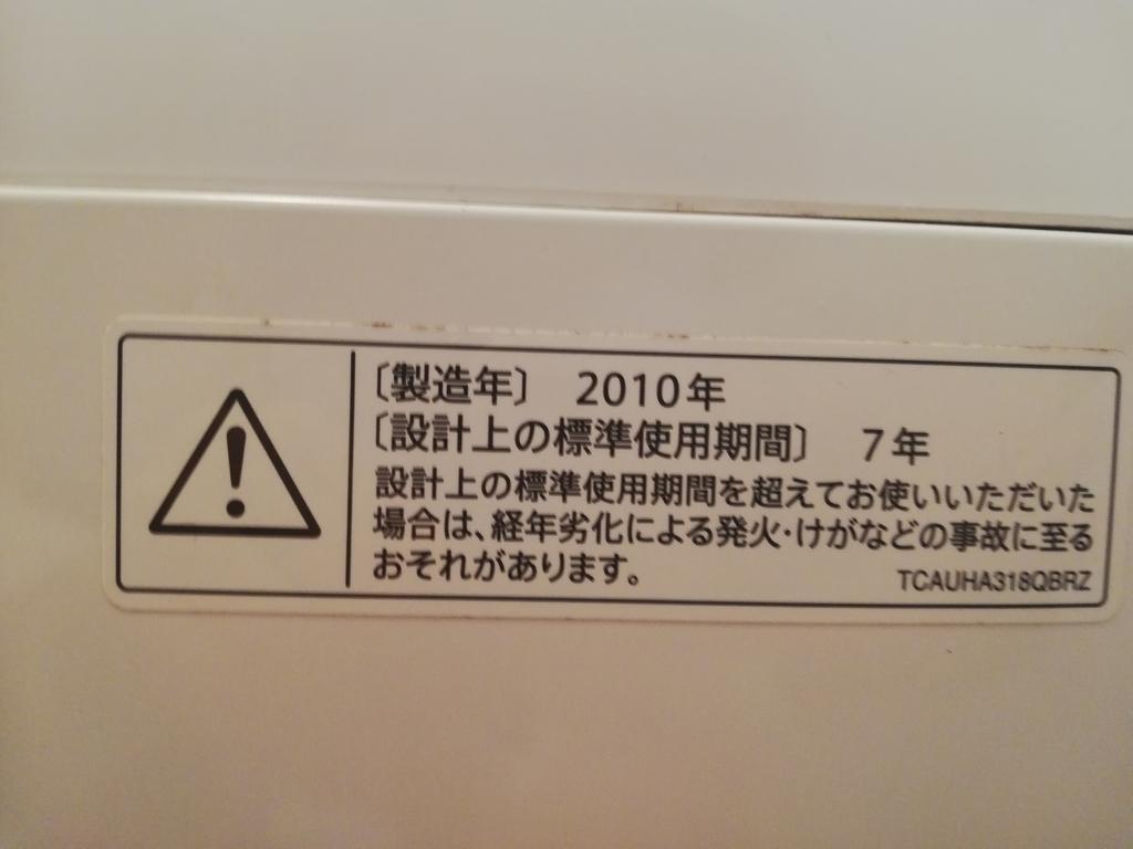 洗濯機 寿命 何年 7年