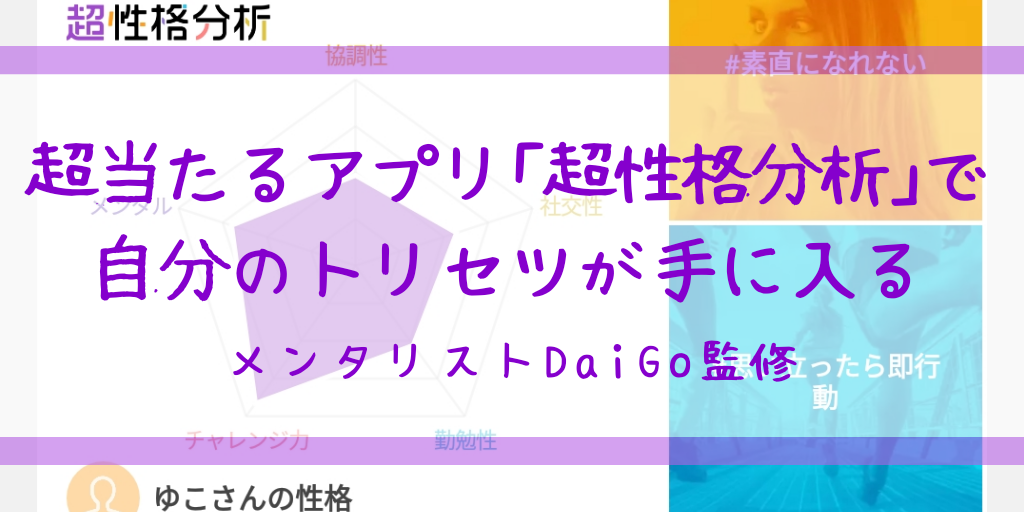 超性格分析 メンタリスト メンタリストDaiGo DaiGo アプリ 心理テスト 占い 心理学 ビッグファイブ BIG5
