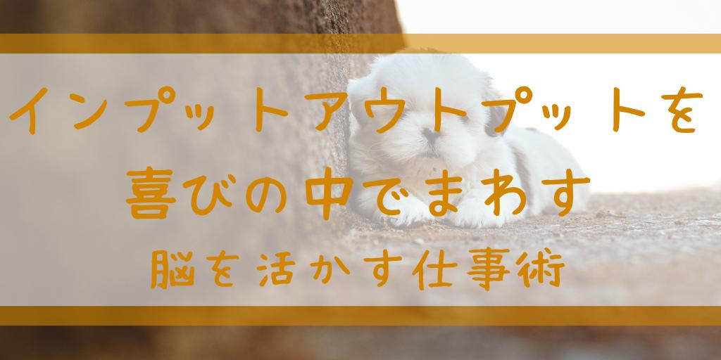 脳を活かす 頭 茂木健一郎 脳を活かす仕事術 心理学 科学 脳科学 インプット アウトプット