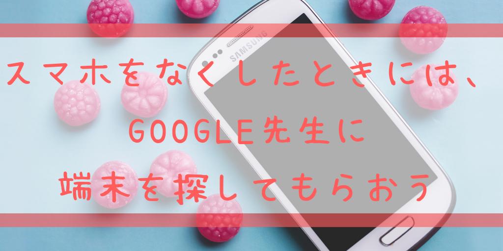 グーグル Google スマホ スマートフォン ケイタイ 探す なくした 探し方 見つけたい
